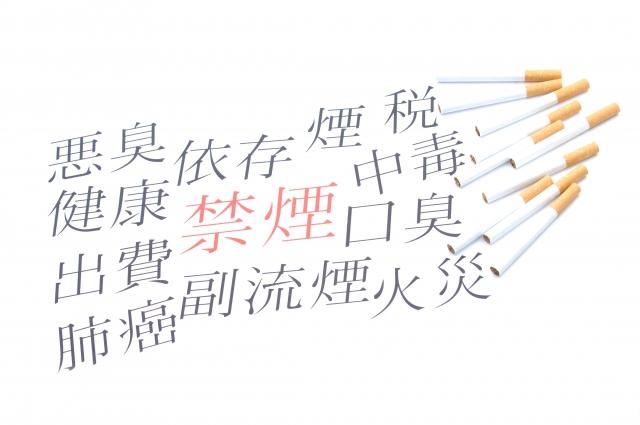 美と健康のための、禁煙のススメ