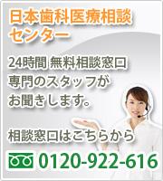 日本歯科医療相談センター